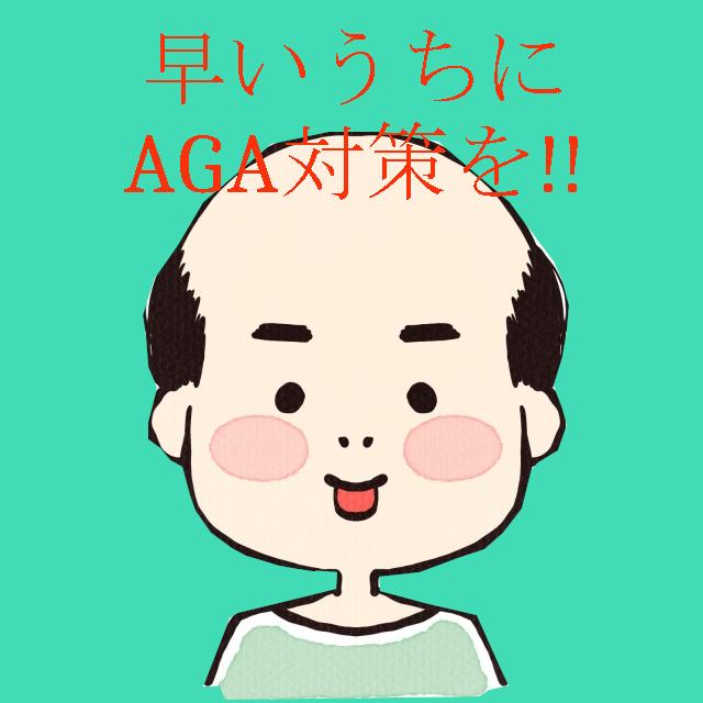 早いうちにAGA対策を!!