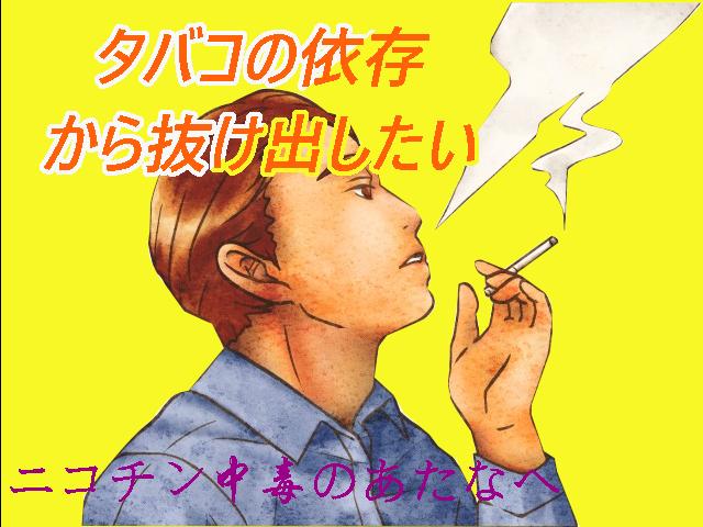 タバコの依存から抜け出したい