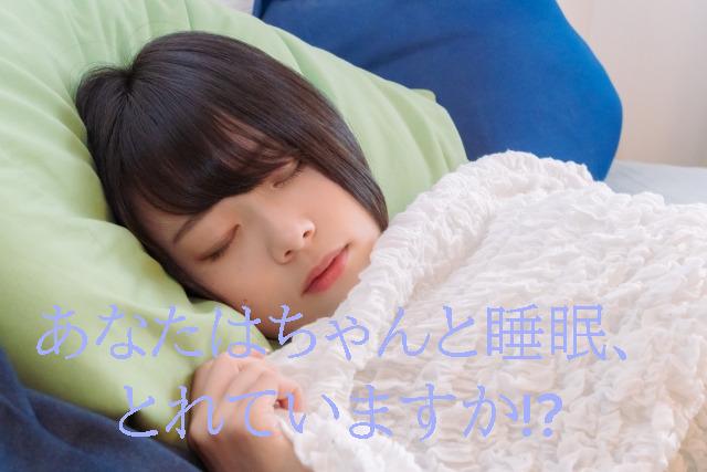 あなたはちゃんと睡眠、とれていますか!?
